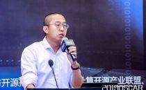 2019云计算开源产业大会丨刘迪:让软件开发在云端化繁为简