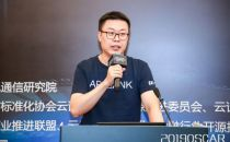 2019云计算开源产业大会丨杨欣捷:浦发银行开源技术治理体系和实践