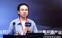 2019云计算开源产业大会丨张琦:KubeEdge 云原生的边缘计算平台