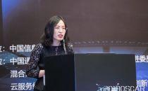 2019云计算开源产业大会丨刘丽辉:中国云管理服务市场发展现状及趋势