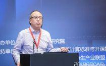 2019云计算开源产业大会丨余晓东:联想企业级混合云平台和服务