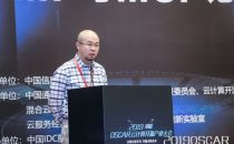 2019云计算开源产业大会丨张劲:数字化时代借助CMP平台实现业务转型