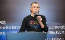 2019云计算开源产业大会丨刘天栋:Apache之道  从孵化器到顶级项目之路
