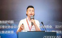 2019云计算开源产业大会丨龚仪:开源软件的三生三世