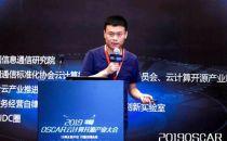 2019云计算开源产业大会丨黄滨:Dora七牛多媒体容器计算平台