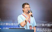 2019云计算开源产业大会丨辛小秋:开源代码合规性测试方法