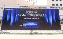 OSCAR云计算开源产业大会召开——计算无处不在,开源引领未来