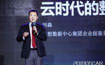 2019云计算开源产业大会丨联想刘淼:云时代的整合服务商