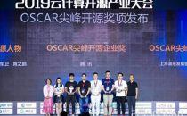 腾讯荣获唯一OSCAR尖峰开源企业奖
