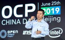 OCP开源工具介绍及进展