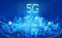 "5G时代,垂直行业如何为5G应用""添砖加瓦"""