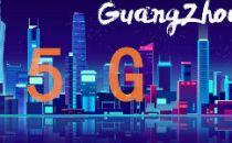 广州年内将建成超1.4万座5G基站