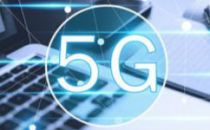 华为助力摩纳哥,打造全球首个5G全覆盖国家