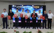中国移动2019年智能硬件质量报告(第一期)解读及颁奖大会在京召开