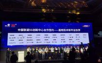 千变科技携手中国联通深耕5G应用