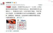 自媒体称联通5G招标排除华为,联通:你造谣,可耻