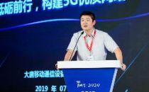 中国信科大唐移动5G产品线5G市场总监陈博:砥砺前行构建5G优质网络