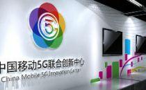 中国移动:明年所有地级以上城市或将5G商用