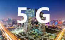 北京已建成5G基站5285个