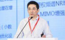 中国电信技术创新中心副主任杨峰义:5G演进与增强