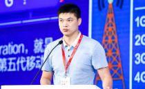 中国人民解放军总医院宗睿:5G与医疗—应用领域初探