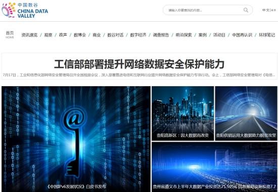 中国数谷网站正式上线 将被打造成全球大数据及相关领域综合资讯门户