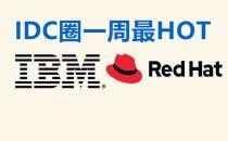 【IDC圈一周最HOT】中信获电信牌照、AWS换帅、华为漳州云IDC上线、IBM收购红帽完成……
