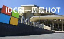 【IDC圈一周最hot】微软及IBM财报发布、IMT-2020(5G)峰会召开、杭钢股份拟9.5亿杭钢云数据……