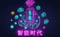 """别让""""真假5G手机""""之争坏了5G发展大计"""