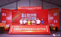 2019年中国电信佛山开普勒数据中心投产仪式暨产品推介会胜利召开