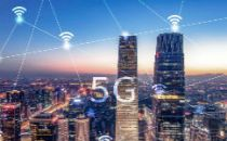 外媒:未来五年,中国5G网络投资将是北美的两倍