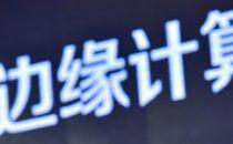 阿里云发布国内首个全域边缘节点服务,成5G计算基础