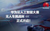 一张图读懂华为云人工智能大赛•无人车挑战杯