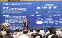 华为云携手达索系统,助力制造行业数字化转型升级