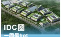 【IDC圈一周最hot】湖南、北京及新加坡新建IDC,Salesforce入华,AWS及谷歌云财报发布……