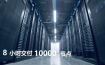 浪潮胡雷钧:5G时代的整机柜服务器进化之路