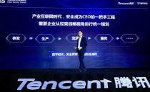 腾讯汤道生:产业互联网时代,安全成为CEO的一把手工程
