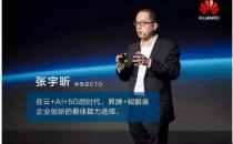 华为云鲲鹏容器:多元服务架构,加速业务创新
