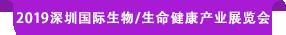 2019深圳国际生物/生命健康产业展览会