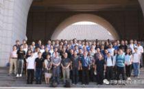 ODCC 2019夏季全会热议众多项目——成立边缘计算工作组 启动DCCNG项目