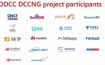 ODCC 2019开放数据中心峰会亮点之 DCCNG