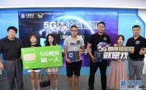 重庆首批5G体验用户诞生,中国移动领跑5G!