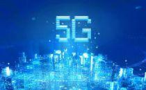 5G新进展:多地发布发展计划 5G+陆续落地