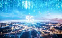 中国移动、中科院等七方共建盐城5G车联网研发中心战略合作协议