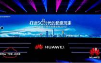 """""""云+AI+5G""""加持数字娱乐,华为云触发产业变革""""新拐点"""""""