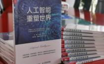 沐盟集团董事长吴家富:5G时代人工智能将重塑世界