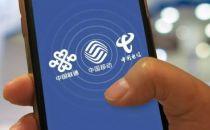 工信部发布《携号转网服务管理规定》