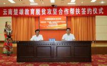 扶贫先扶智,中国移动智慧教育助力彝州