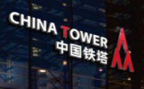 中国铁塔上半年营收379.8亿:净利25.48亿,同比增长110.6%