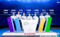 2019新华三数字大脑计划中国行福州启航